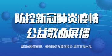 防控新冠肺炎(yan)疫情公益歌曲展(zhan)播