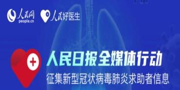 【专题】征集新型冠状病毒求助者信息