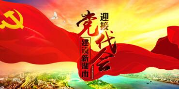 【专题】迎接党代会 建设新湖南