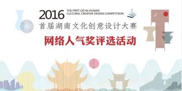 2016首届湖南文化创意设计大赛