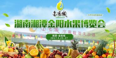 九州娱乐湘潭金阳水果博览会开幕