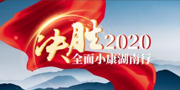 【专题】决胜2020——全面小康湖南行