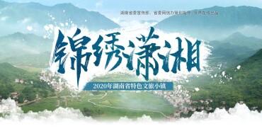 【专题】锦绣潇湘·2020年湖南省特色文旅小镇