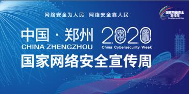 【专题】2020国家网络安全宣传周