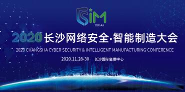 【專題】2020長沙網絡安全·智能制造大會