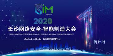 【专题】2020长沙网络安全·智能制造大会