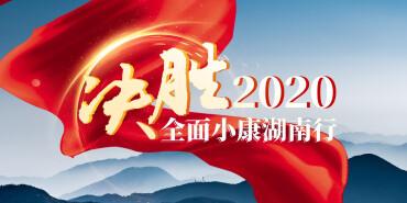 【專題】決勝2020——全面小康湖南行
