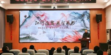 """湘圖""""藏書于民""""活動啟動 近7萬冊圖書將流通共享"""