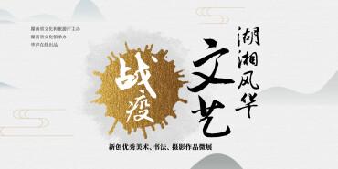 """""""湖湘风华、文艺战疫""""新创优秀美术、书法、摄影作品微展"""