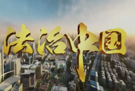 法治中国第1集:奉法者强