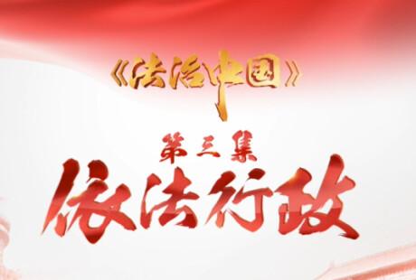 法治中国第3集:依法行政