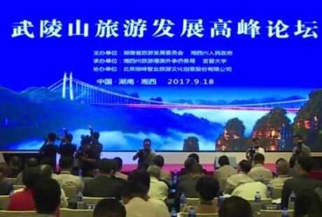 直播回看:大咖论道 武陵山旅游高峰论坛开幕