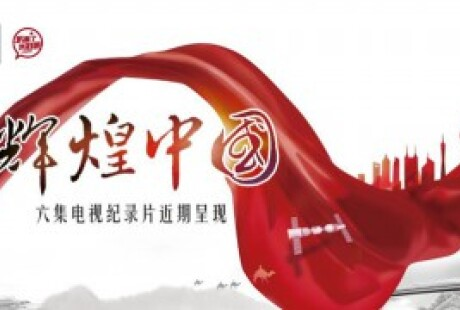 专题片《辉煌中国》