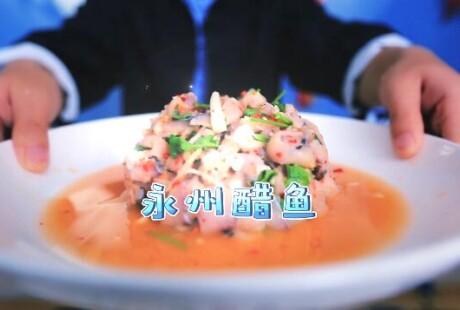 吃史:单身狗不适合吃的永州名菜