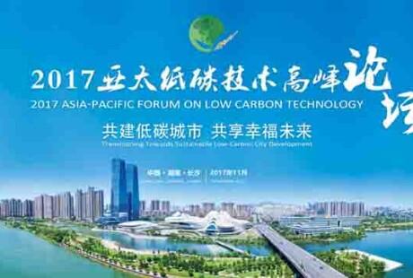 直播回看:2017年亚太低碳技术高峰论坛开幕式
