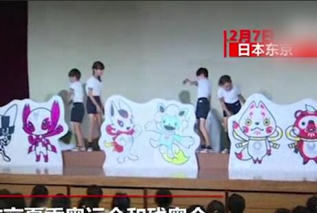 满满动漫风!东京奥运会吉祥物票选开启