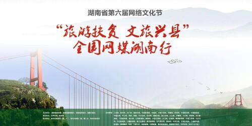 湖南省第六届网络文化节|全国网媒湖南行
