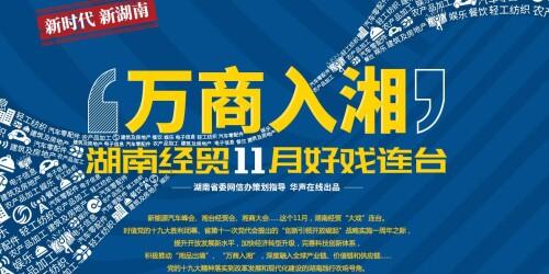 """[华声专题]""""万商入湘""""湖南经贸11月好戏连台"""
