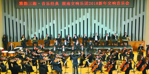 交响音乐会奏响新春序曲