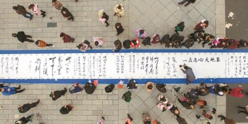 百米书法长卷传播廉政文化