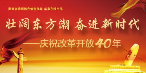 [专题]壮阔东方潮 奋进新时代——庆祝改革开放40年