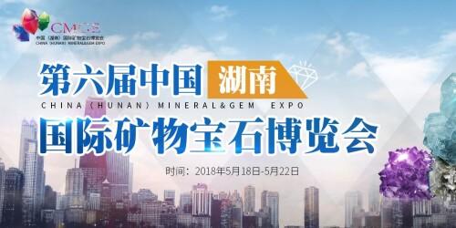 第六届中国(湖南)国际矿物宝石博览会