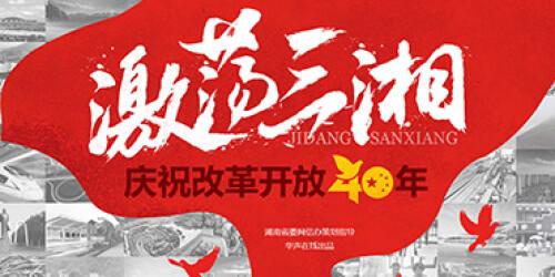 【專題】激蕩三湘——慶祝改革開放40年