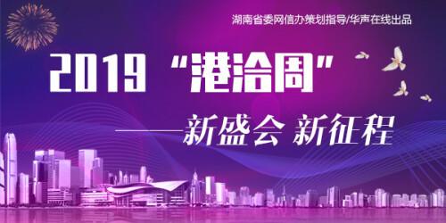"""[专题]2019""""港洽周""""——新盛会 新征程"""