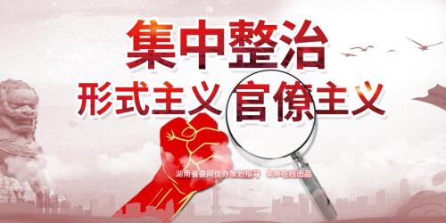 【专题】集中整治形式主义官僚主义