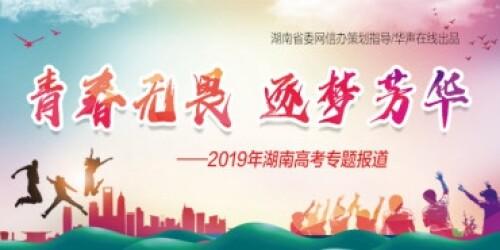 2019年湖南高考:青春无畏 逐梦芳华