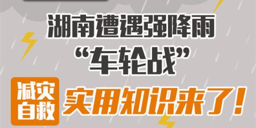 """【图解】湖南遭遇强降雨""""车轮战"""" 减灾自救实用知识来了!"""