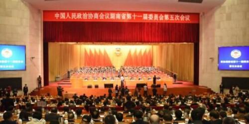 湖南省政协十一届五次会议胜利闭幕[专题]