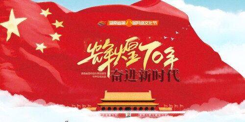 辉煌70年 奋进新时代——湖南省第八届网络文化节