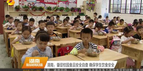 湖南:督促校园食品安全自查 确保学生饮食安全
