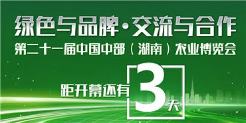 第二十一届中国中部(湖南)农业博览会10月25日长沙开幕