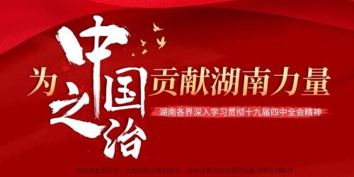【专题】湖南各界深入学习贯彻十九届四中全会精神