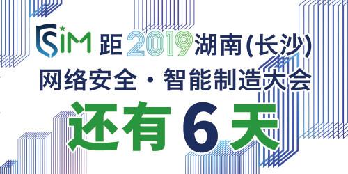 距2019湖南(长沙)网络安全·智能制造大会还有6天
