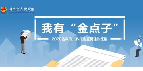 """我有""""金点子""""——2020年省政府工作报告意见建议征集"""
