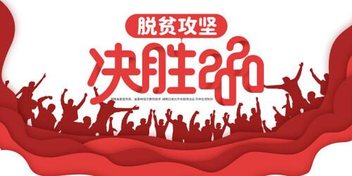 【专题】脱贫攻坚 决胜2020