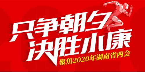 【专题】只争朝夕 决胜小康——聚焦2020年湖南省两会