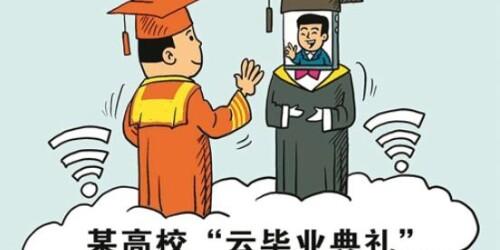 """""""云毕业典礼""""照样让毕业生汲取力量"""