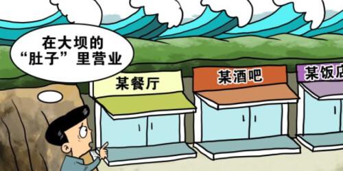 """餐厅建在大坝""""肚子""""里"""
