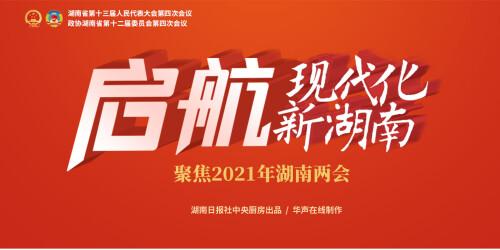 【专题】启航,现代化新湖南——聚焦2021年湖南两会