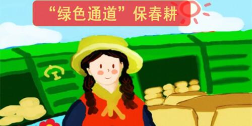 """华声漫评:""""绿色通道""""保春耕"""