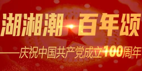 湖湘潮·百年颂——庆祝中国共产党成立100周年