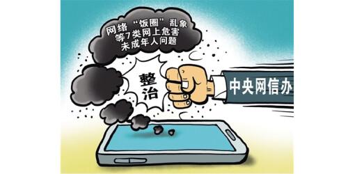 """华声漫评:整治网络""""饭圈""""乱象"""