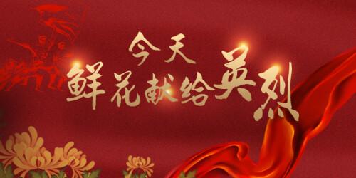 【專題】今天,鮮(xian)花獻給英烈