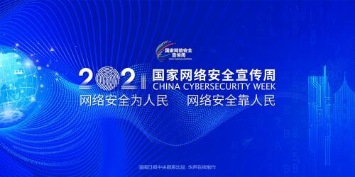 【專題】2021國家網絡安全宣傳周