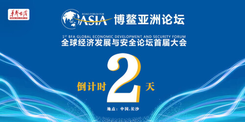 距博鰲(ao)亞洲論壇全球經濟發展與安全論壇首屆大會還有2天