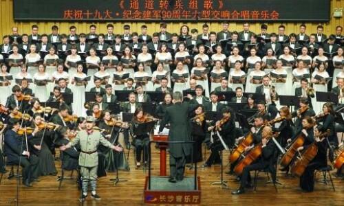 大型交响合唱音乐会《通道转兵组歌》巡演开启